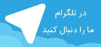 کانال تلگرام پخش عمده لوازم جانبی موبایل