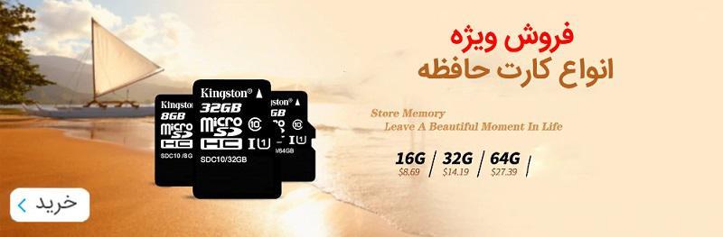 فروش ویژه انواع کارت حافظه