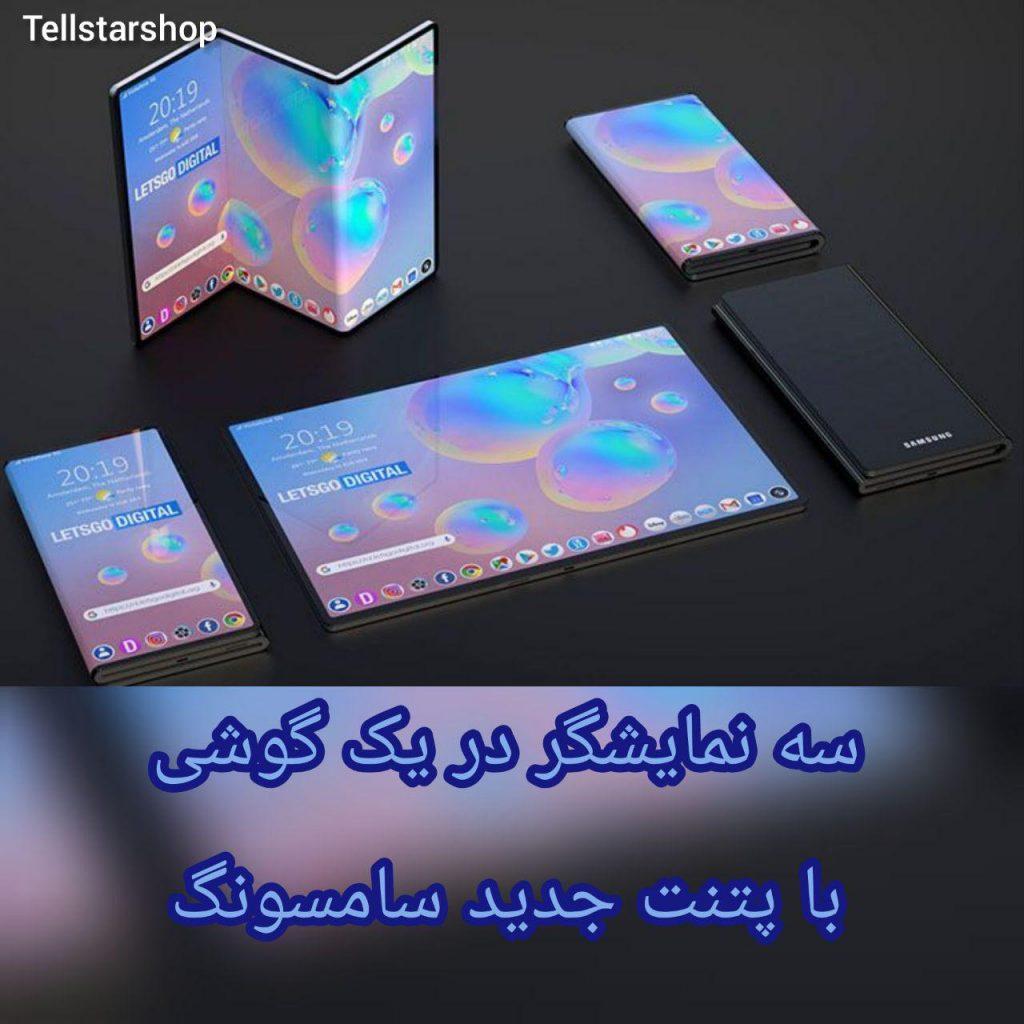 براساس آخرین اخبار LetsGoDigital، پتنت سامسونگ از گوشی هوشمندی با بهرهمندی از سه نمایشگر ثبت شده که از طراحی Z بهره میبرند، خبر میدهد.